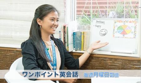 「ワンポイント英会話」配信スタート!