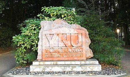 YNU | 横浜国立大学訪問・グローバル人材の育成へ!