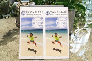 takahari_family_pamphlet