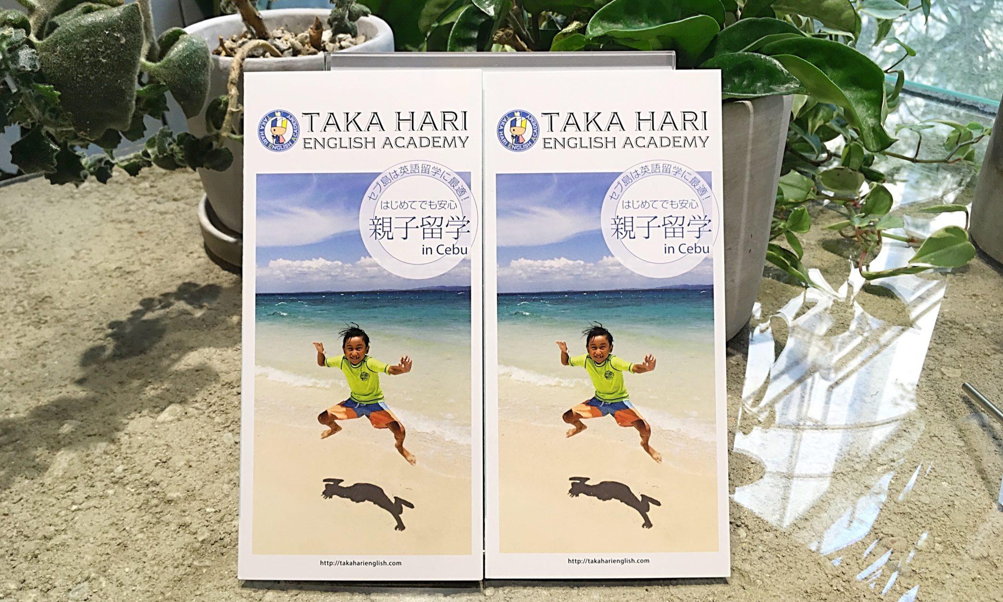 セブ島親子留学タカハリイングリッシュアカデミーパンフレット完成!