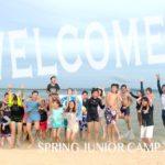 2019年春休みジュニアキャンプ、ジュニアプログラム、セブ島英語留学