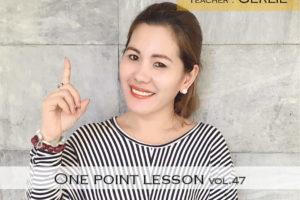 vol.47 Teacher_Gerlie