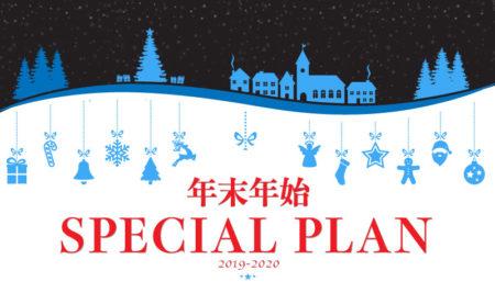 Takahari 【30名様限定】年末年始の短期留学プラン|フィリピン