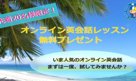 【先着20名様】オンライン英会話レッスン無料プレゼント!